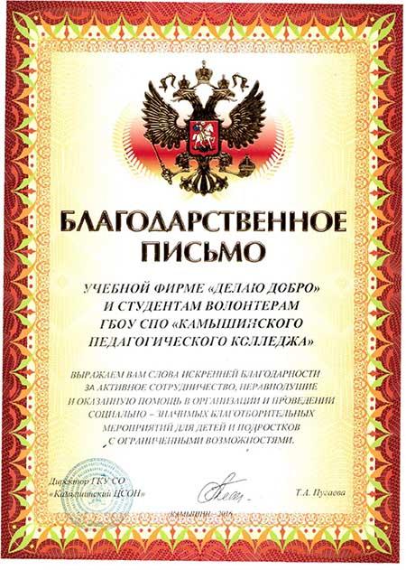 Конкурсы педагогов волгоградская область